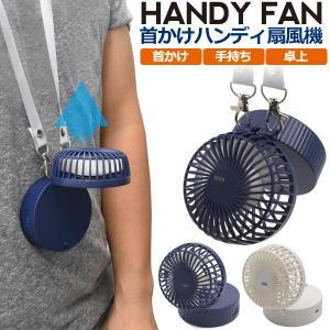 ハンディーファン 首かけ 充電式 ミニ扇風機 ネックバンド/卓上/手持ち 3WAY  コンパクト ネックストラップ|n-style
