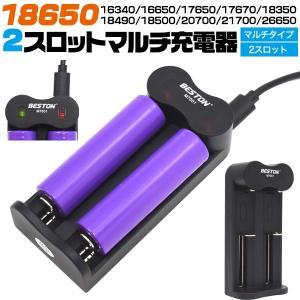 リチウムイオン充電池用 充電器 2本用 18650 16340 16650 17650 17670 18350 18490 18500 20700 21700 26650 USBマルチ充電器 n-style