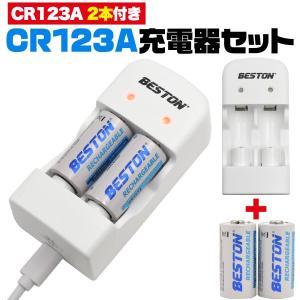 CR123A 充電器 2本同時充電可能 CR123Aリチウム電池2本付 USB充電器 n-style