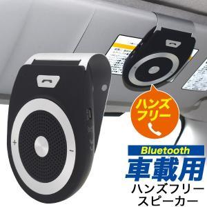 車載用 自動車用 ハンズフリースピーカー 通話 ワイヤレス bluetooth4.1 クリップ式|n-style