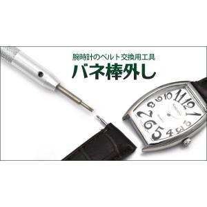 腕時計ベルト用 バネ棒はずし 腕時計用工具