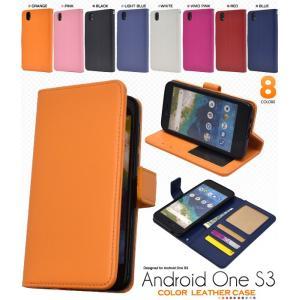 Android One S3 スマホケース 手帳型 PUレザー 選べる8色 スマホケース SoftBank Y!mobile