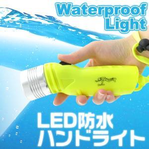 LEDハンドライト 防水 懐中電灯|n-style