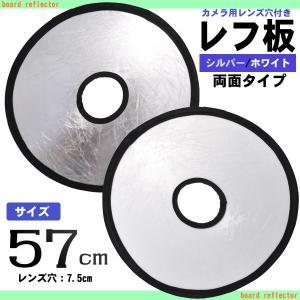 57cmカメラ用レンズ穴あき レフ板 カメラに取り付け固定式 (シルバー/ホワイト両面) n-style