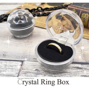 クリスタル リングボックス クリアー ジュエリーケース 指輪収納