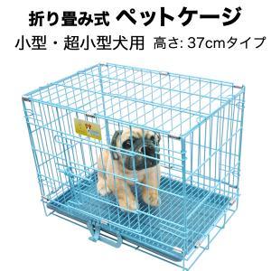 ペットケージ 折りたたみ式 仔犬・超小型犬用(W46×H37×D30)|n-style
