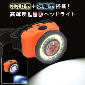 LEDヘッドライト COB型+砲弾型切替 作業用 アウトドア用 ヘッドランプ|n-style