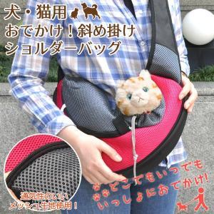 ペット用キャリーバッグ 犬・猫用 斜めがけショルダーバッグ お出かけ|n-style