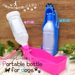 ペット用 携帯給水ボトル お散歩用 ウォーターボトル 350ml トレー付 n-style