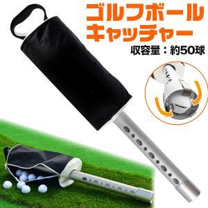 ゴルフボールキャッチャー ピッカー 回収 収集バッグ付 ゴルフ用品|n-style