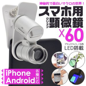 スマホ用マイクロスコープ(60倍)ミニ顕微鏡 自動LEDライ...