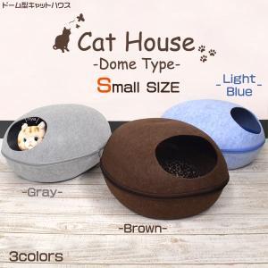 ドーム型キャットハウス(S) フェルトポッド 猫用ベッド 37x46cm