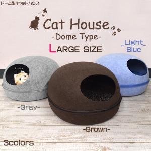 キャットハウス ドーム型 L  ペットベッド ドーム 卵型 猫用ベッド フェルト かまくら型 ペットハウス 44x48cm ネコ ねこ|n-style
