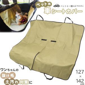 車用シートカバー 犬用 ペット用 ドライブシート 座席カバー 後部座席用|n-style