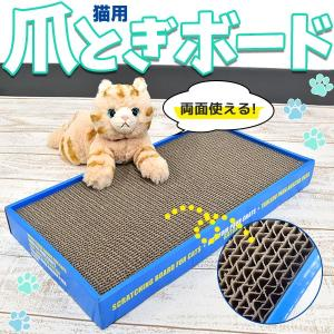 猫 爪とぎボード キャットスクラッチ 段ボール 爪研ぎ 爪磨き 両面|n-style