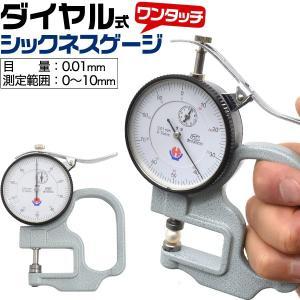 シックネスゲージ ダイヤル式 アナログ 厚み測定 0.01mm 0〜10mm|n-style