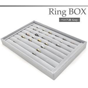 リング ディスプレー ボックス(グレー)ベロア調(幅35cm×7列)指輪 アクセサリー 収納 トレイの写真