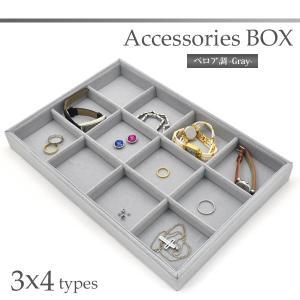アクセサリー 収納トレー ベロア調(グレー)3×4 ネックレス・ピアス・リング ディスプレー ボックス トレイ ディスプレイ n-style