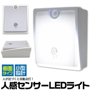 LED人感センサーライト 屋内用 壁 側面 乾電池 センサー LEDライト クローゼット 物置 玄関 自動点灯 照明