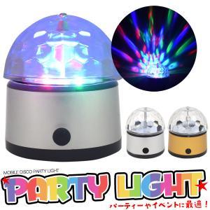 LEDパーティーライト ミニ ミラーボール ディスコボールライト|n-style