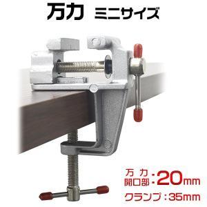 万力 工具 卓上 小型 ミニサイズ 20mm|n-style