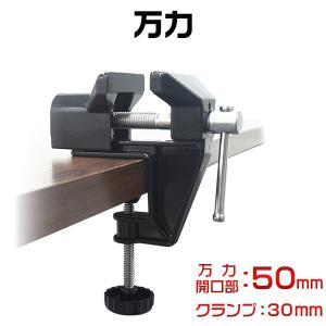 万力 工具 卓上 小型 50mm|n-style
