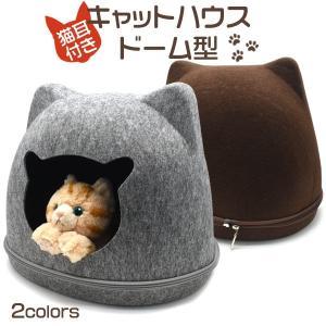 キャットハウス ドーム型 ネコ耳付  ペットベッド ドーム 猫用ベッド フェルト かまくら型 ペットハウス 44x48cm ネコ ねこ|n-style