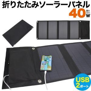 ソーラーパネル ソーラー充電器 40W USB2ポート付 折り畳み アウトドア 防災|n-style