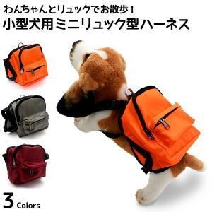 犬 ハーネス おしゃれ 小型犬用 リュック付 ハーネスリード 犬用 ハーネス&リード|n-style