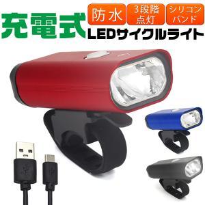 LED 自転車 ライト USB充電式 サイクルライト IPX6 防水 明るい 自転車用 ヘッドライト|n-style
