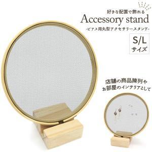 ピアススタンド ネット 網 丸型 木製 アクセサリー ディスプレイ おしゃれ 収納 展示 ディスプレースタンド 什器 n-style