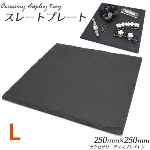 アクセサリー ディスプレイトレー スレートプレート L 250x250 黒 ストーンボード ジュエリー ディスプレー 収納 展示 インテリア小物 トレイ n-style