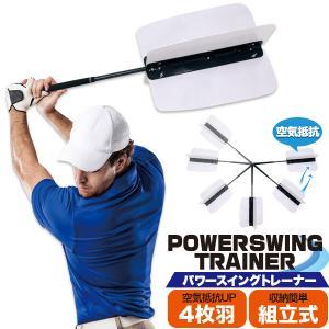 ゴルフ スイング 練習器具 パワースイングトレーナー ゴルフ練習用 ゴルフ用品|n-style