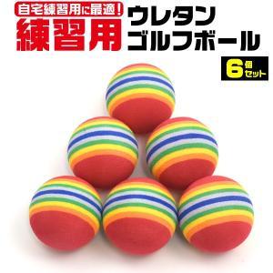 ウレタンボール ゴルフ練習用 6個入 ゴルフ用品|n-style
