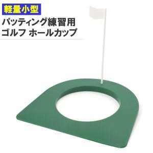 ゴルフ ホールカップ パッティング練習用 ゴルフ練習用 ゴルフ用品|n-style