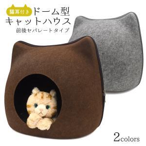 キャットハウス ペットベッド 猫耳 コンパクト ドーム 前後セパレート型 猫用ベッド フェルト かまくら型 ペットハウス ドーム型 ネコ ねこ|n-style