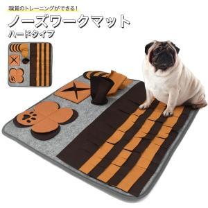 犬 ノーズワークマット ハードタイプ 嗅覚訓練 トレーニング おもちゃ 餌マット|n-style