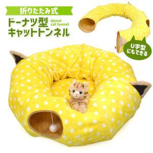 キャットトンネル ドーナツ型 猫トンネル 猫用おもちゃ カシャカシャ ペット用品|n-style