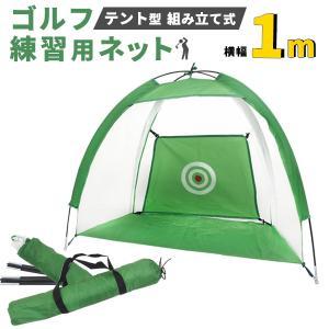 ゴルフネット 練習用 組み立てテント型 幅1m 折りたたみ トレーニング 素振り ゴルフ練習用|n-style