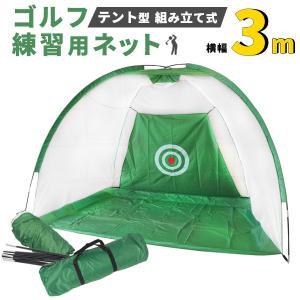 ゴルフネット 練習用 組み立てテント型 幅3m 折りたたみ トレーニング 素振り ゴルフ練習用|n-style