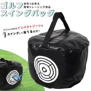 ゴルフ スイングバッグ インパクト 練習 トレーニング 素振り ゴルフ練習用|n-style