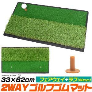 ゴルフマット 練習用 人工芝 室内用 33×62cm フェアウェイ+ラフ ゴルフ練習 ゴルフ用品|n-style