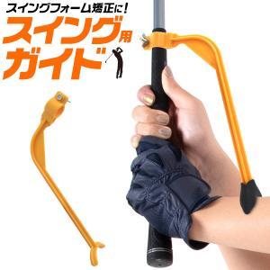 ゴルフ スイングガイド 補助 矯正器具 ゴルフ練習 ゴルフ用品|n-style