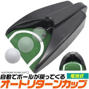 ゴルフ パター練習 オートリターン ゴルフカップ 電動 乾電池駆動 練習マット ゴルフ練習 ゴルフ用品|n-style