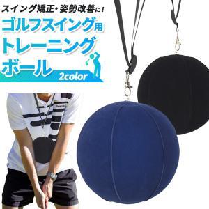 ゴルフスイング用トレーニングボール ゴルフ練習器具 姿勢矯正 ゴルフ用品|n-style