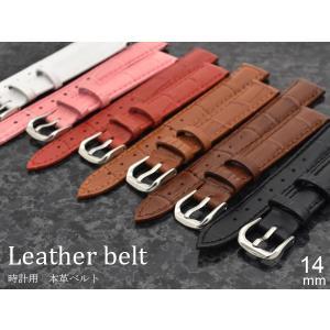腕時計用 革ベルト(14mm) 本革レザー 腕時計用バンド ...