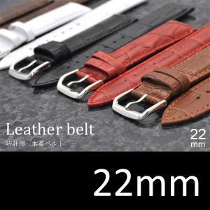 腕時計用 革ベルト(22mm) 本革レザー 腕時計用バンド ...