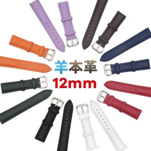 腕時計用 革ベルト(12mm)シープスキンレザー(羊本革)全9色 腕時計用バンド 時計部品 バネ棒・尾錠つき n-style