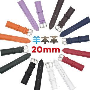 腕時計用 革ベルト(20mm)シープスキンレザー(羊本革)全9色 腕時計用バンド 時計部品 バネ棒・尾錠つき n-style