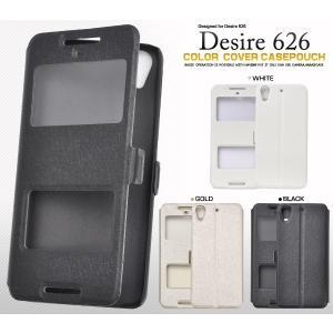 スマホケース Desire 626用 スタンドケースポーチ デザイア 626 SIMフリー/シムフリー/激安/格安 スマートフォン|n-style